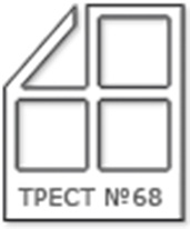 Логотип трест 68