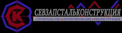 логотип СЗСК. Севзапстальконструция